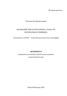 Соболева А.В. Взаимодействие малого бизнеса и власти: региональная специфика