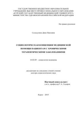Солодухина Д.П. Социологическая концепция медицинской помощи пациентам с хроническими терапевтическими заболеваниями