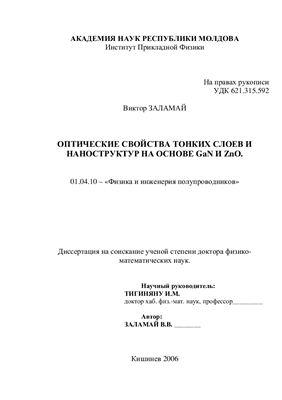 Заламай В. Оптические свойства тонких слоев и наноструктур на основе GaN и ZnO (диссертация)