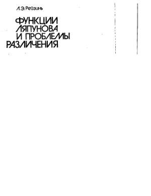 Рейзинь Л.Э. Функции Ляпунова и проблемы различения