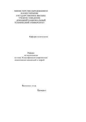 Классификация современных политических концепций и теорий