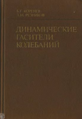 Коренев Б.Г., Резников Л.М. Динамические гасители колебаний. Теория и технические приложения