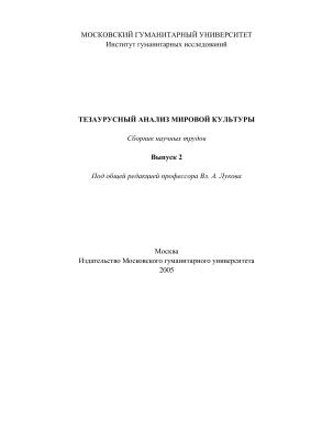 Луков В.А. (ред.) Тезаурусный анализ мировой культуры. Выпуск 2