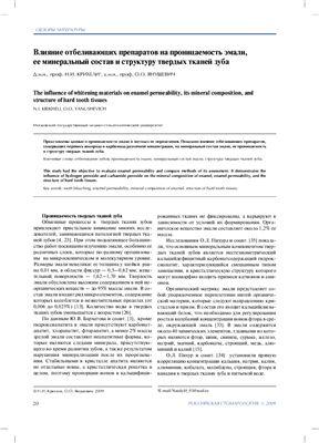 Крихели Н.И., Янушевич О.О. Влияние отбеливающих препаратов на проницаемость эмали, ее минеральный состав и структуру твердых тканей зуба