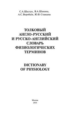 Шастун С.А., Шанина В.А., Воробьёв А.С., Ставцева Ю.В. Толковый англо-русский и русско-английский словарь физиологических терминов