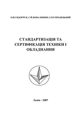 Сидорчук О.В., Ковалишин С.Й. та ін. Стандартизація та сертифікація техніки і обладнання