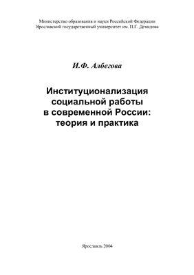 Албегова И.Ф. Институционализация социальной работы в современной России: теория и практика