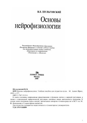 Шульговский В.В. Основы нейрофизиологии