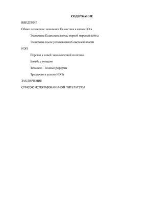 Экономика Казахстана начала XX века