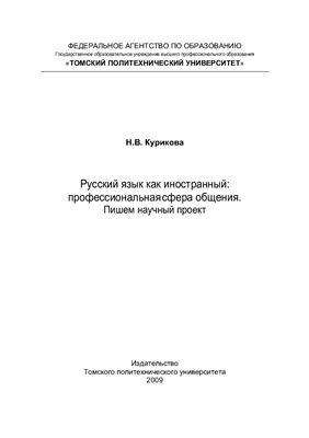 Курикова Н.В. Русский язык как иностранный: профессиональная сфера общения. Пишем научный проект