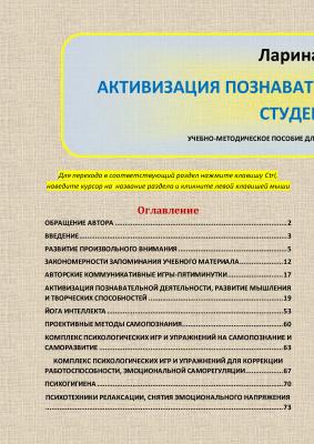 Ларина Е.Н. Активация познавательной деятельности студентов