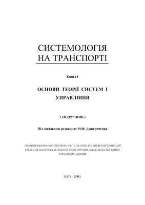 Гаврилов Е.В., Дмитриченко М.Ф. та ін. Основи теорії систем і управління