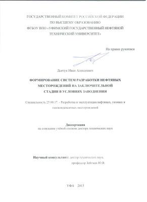 Дьячук И.А Формирование систем разработки нефтяных месторождений на заключительной стадии в условиях заводнения
