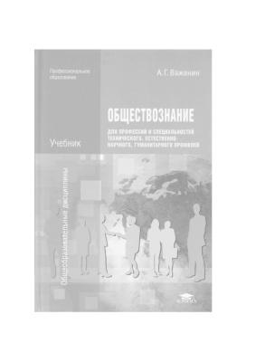 Важенин А.Г. Обществознание для профессий и специальностей технического, естественно-научного, гуманитарного профилей