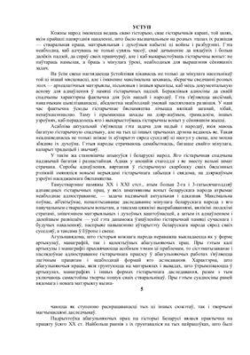 Костюк М. Энциклопедия истории Беларуси. Том 1 (на бел.языке)