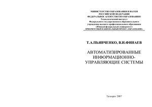 Пьявченко Т.А., Финаев В.И. Автоматизированные информационно-управляющие системы