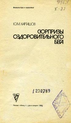 Карташов Ю.М. Сюрпризы оздоровительного бега