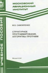 Самойленко М.В. Структурное программирование. Алгоритмы программ