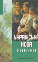Ющук І.П. Українська мова. Вправи. Навчальний посібник