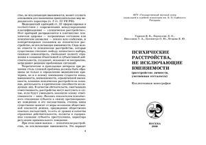 Горинов В.В., Пережогин Л.О. (и др.) Психические расстройства, не исключающие вменяемости (расстройства личности, умственная отсталость)