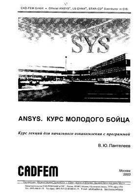 Пантелеев В.Ю. ANSYS. Курс молодого бойца