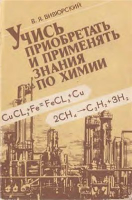 Вивюрский В.Я. Учись приобретать и применять знания по химии