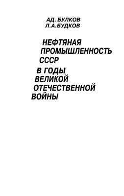 Будков А.Д., Будков Л.А. Нефтяная промышленность СССР в годы Великой Отечественной войны