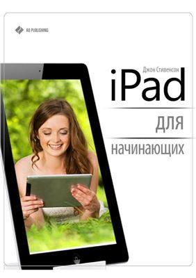 Стивенсон Джон. iPad для начинающих