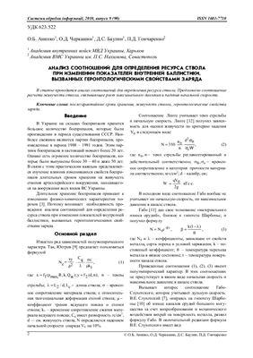 Анипко О.Б., Черкашин О.Д., Баулин Д.С., Гончаренко П.Д. Анализ соотношений для определения ресурса ствола при изменении показателей внутренней баллистики, вызванных геронтологическими свойствами заряда