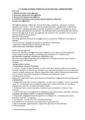 Судебно-психиатрическая экспертиза шизофрении