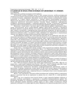 Дмитриева Т.Б. Судебная психиатрия в новых правововых условиях