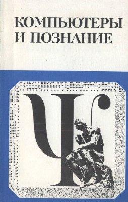 Величковский Б.М., Зеличенко А.И. Компьютеры и познание. Очерки по когнитологии