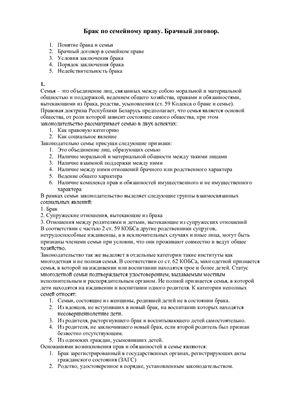 Конспект по семейному праву Республики Беларусь