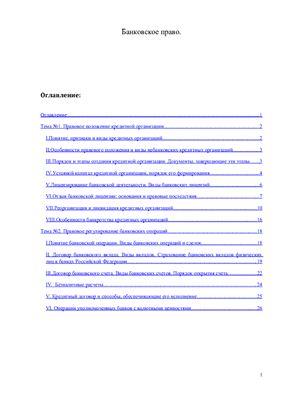 правовое положение и виды кредитных организаций подать заявку на займы онлайн