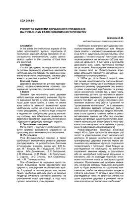 Маліков В.В. Розвиток системи державного управління
