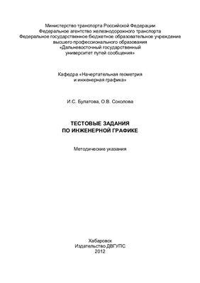 Булатова И.С., Соколова О.В. Тестовые задания по инженерной графике