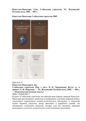 Кингстон-Макклори Э.Дж. Глобальная стратегия