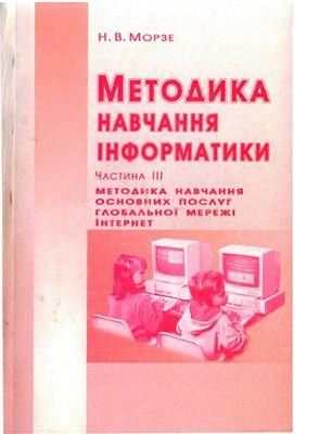 Морзе Н.В. Методика навчання інформатики. Частина 3. Методика навчання основних послуг глобальної мережі Інтернет