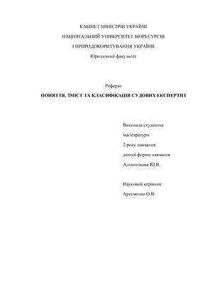 Реферат - Поняття, зміст та класифікація судових експертиз