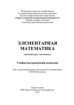Пуркина В.Ф., Кайгородов Е.В. Элементарная математика (вводный курс в математику)