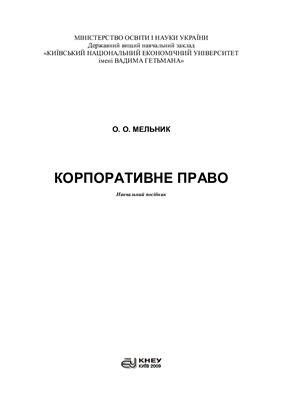Мельник О.О. Корпоративне право