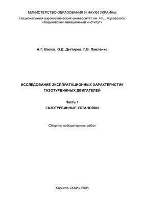 Волов А.Г., Дегтярев О.Д., Павленко Г.В. Исследование эксплуатационных характеристик газотурбинных двигателей