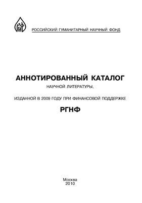 Аннотированный каталог научной литературы, изданной в 2009 году при финансовой поддержке РГНФ