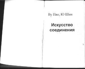 By Пяо, Ю Шин Искусство соединения