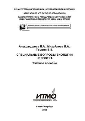Александрова Л.А., Михайлова И.А., Томсон В.В. Биология человека. Специальные вопросы