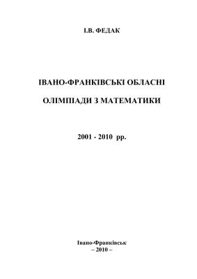 Федак І.В. Івано-Франківські обласні олімпіади з математики 2001-2010 рр