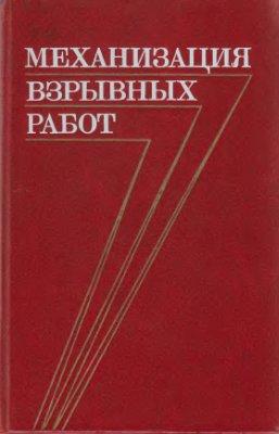 Друкованый М.Ф., Ефремов Э.И. Бондаренко Н.М. и др. Механизация взрывных работ