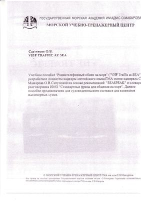 Sapunova O.V. VHF Traffic at Sea