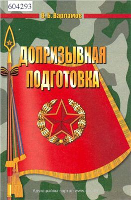 Варламов В.Б. Допризывная подготовка