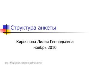 Кирьянова Л.Г. Основа построения анкеты при исследовании рекламной деятельности (методический раздел)